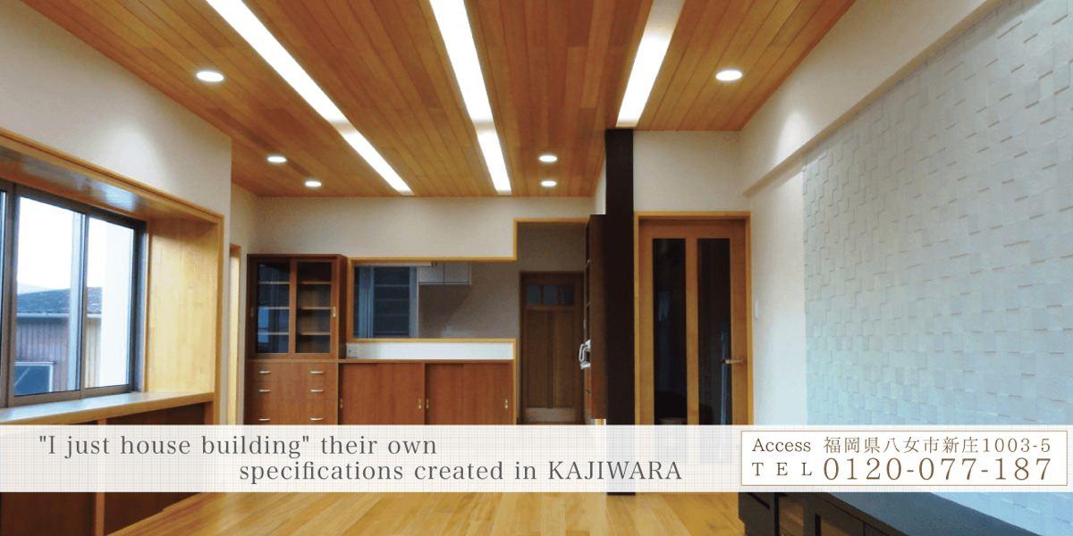 KAJIWARAで創る自分仕様の「私だけの家造り」